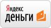 Яндекс деньги (электронный платеж)